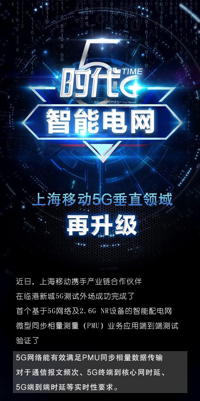 "5G赋能城市""智能电网""再升级!上海移动全力推进5G创新应用示范建设!"