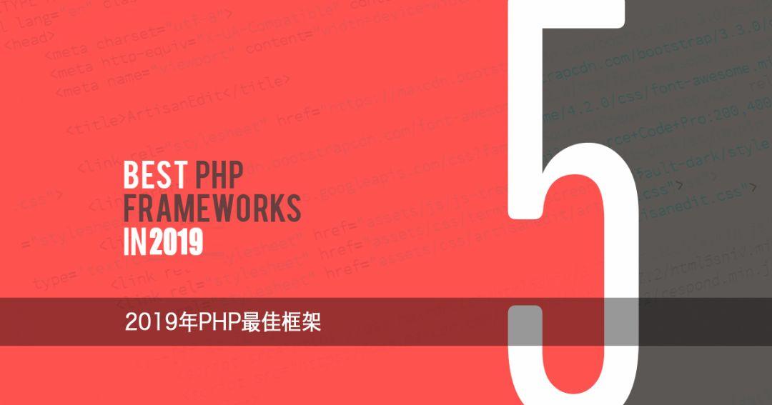 2019年之最佳PHP框架